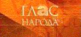 Глас народа (НТВ, 29.12.2000) Евгений Киселев, Николай Сванидзе и...