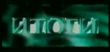 Итоги (Петербург-5 канал/НТВ, 10.10.1993) Фрагмент первого выпуск...
