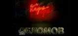 Кафе обломов (НТВ, 1995) Сергей Курехин