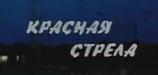 Красная стрела (НТВ, 17.02.2004) Усиление мер безопасности
