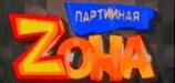Партийная зона (ТВ-6, 1997) Дмитрий Маликов — Блеск холодных глаз