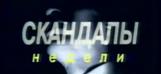 Скандалы недели (ТВ-6, 1998) Арест Токмакова (Буса)