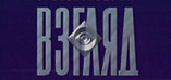 Взгляд (ОРТ, 1998) Б.У. Кашкин. Роспись стен и помоек и его высту...