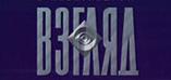 Взгляд (ОРТ, осень 1995) Репортаж о сыне полка на космодроме Плес...