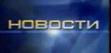 Новости (Первый канал, 2008) Пензенский госсовет по вопросам здра...